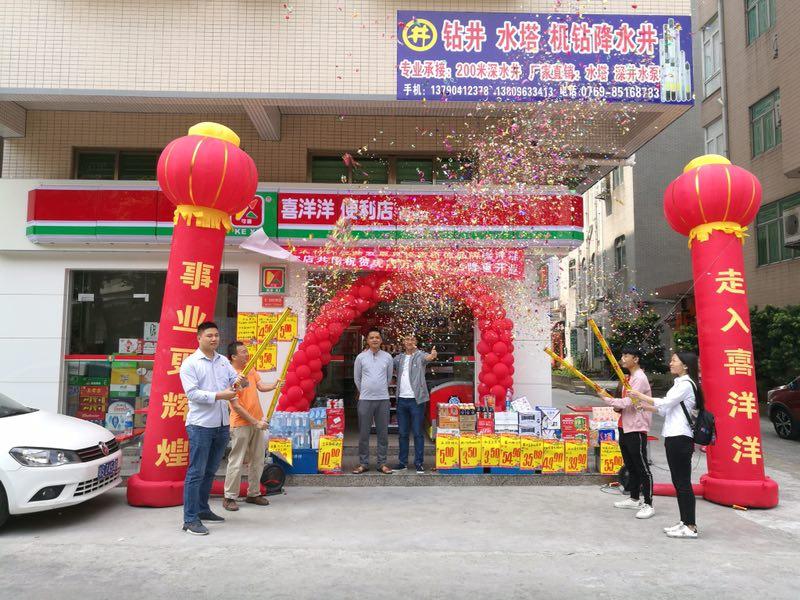 虎门万家福分店3月26日隆重开业