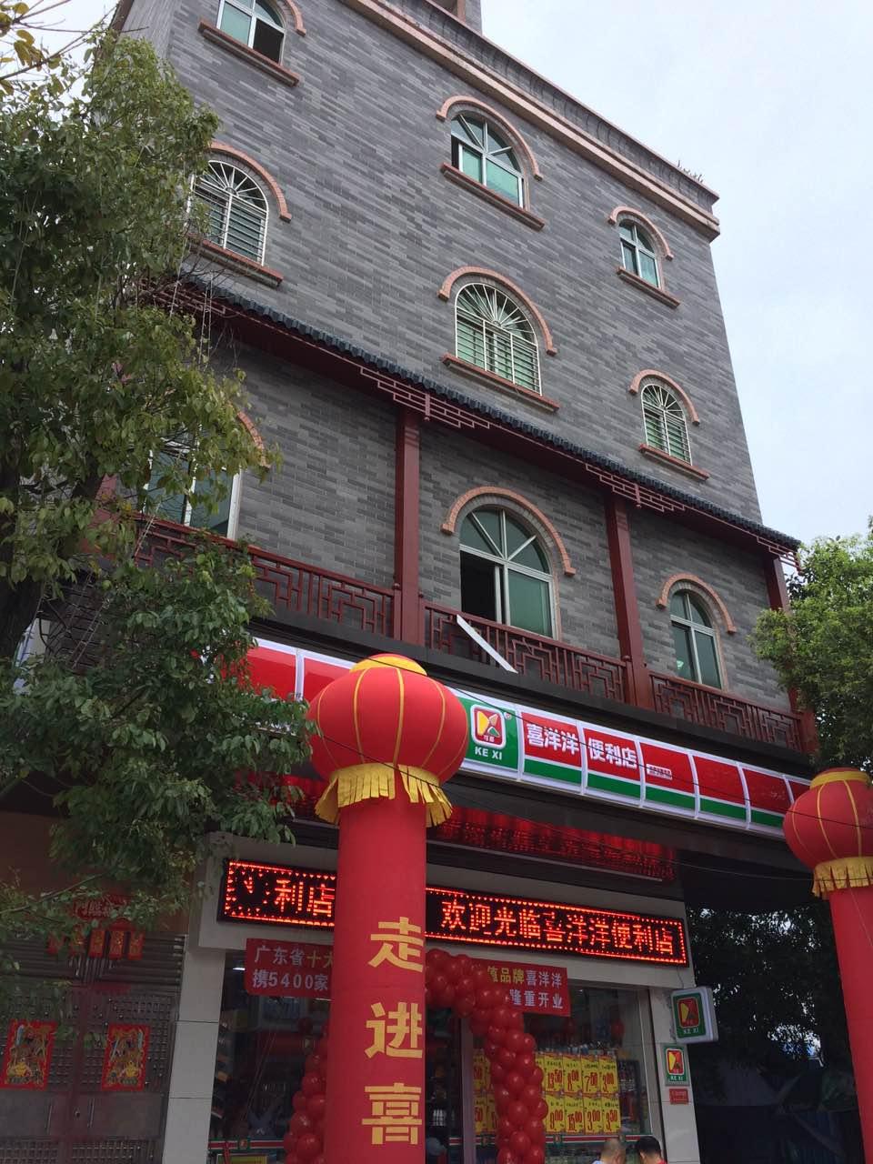 麻涌古梅分店