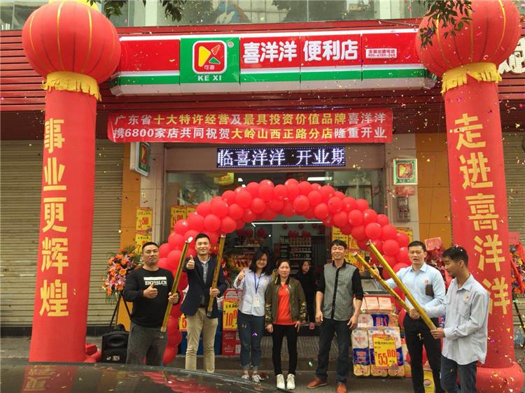 大岭山镇西正路分店03月17日隆重开业