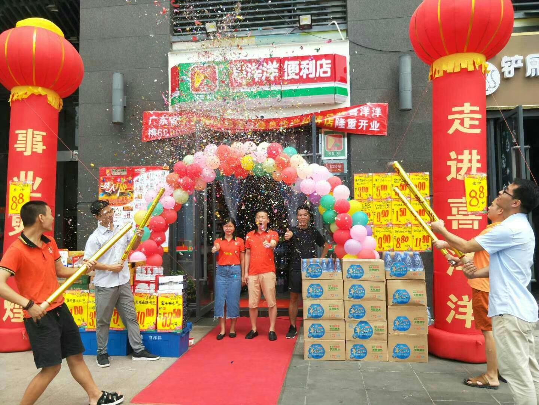 喜洋洋便利店中信龙盛广场分店9月25日盛大开业