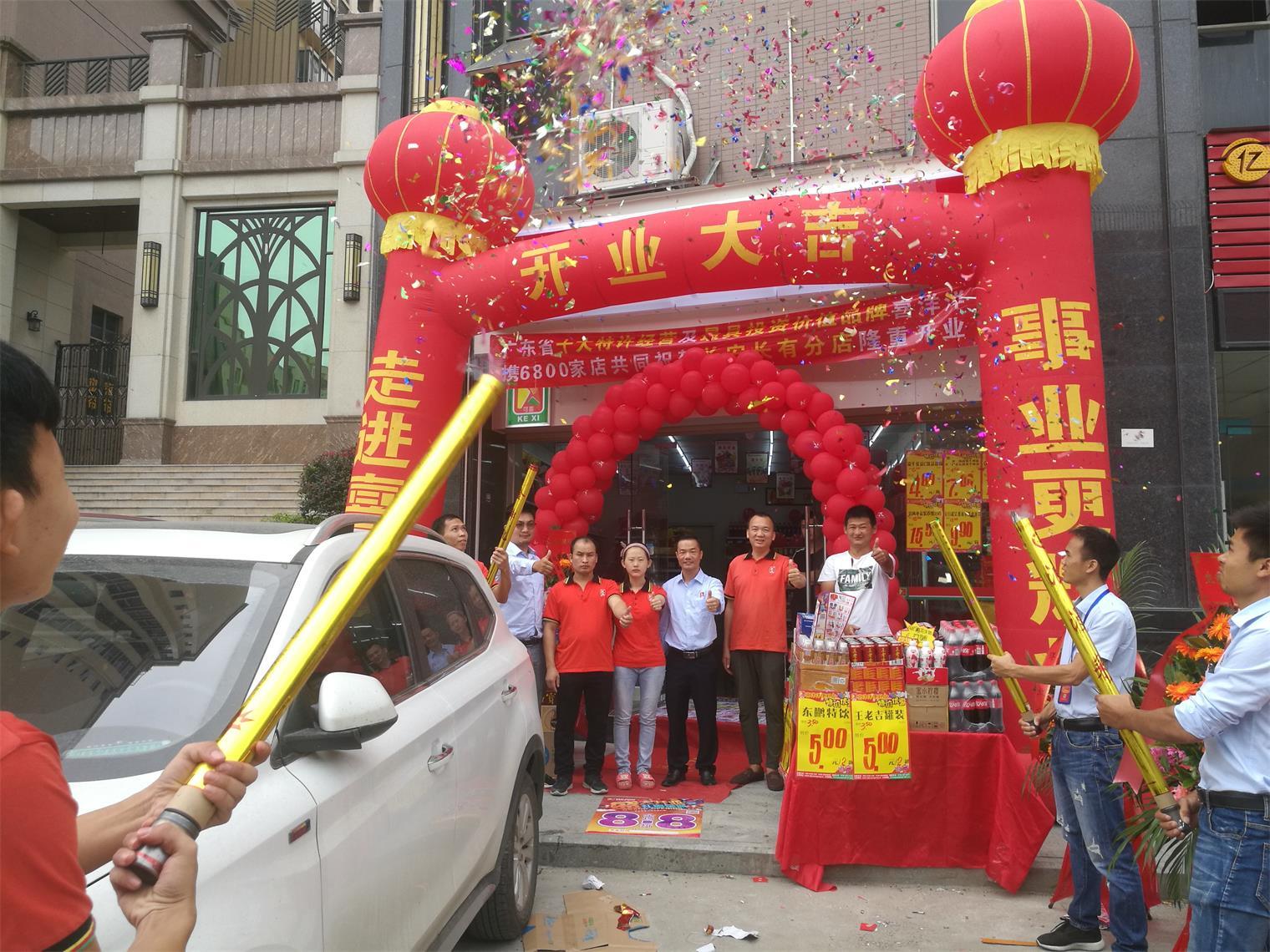 喜洋洋便利店全体员工恭祝长安长有分店11月15日隆重开业