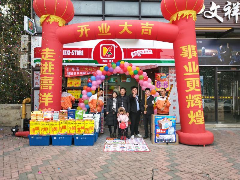 喜洋洋便利店惠阳苏杰分店开业12月30日盛大开业