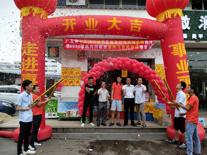厦岗飞石岩分店7月21日隆重开业