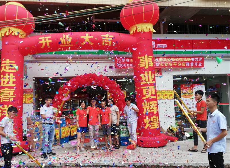 喜洋洋便利店大朗安平分店8月12日隆重开业