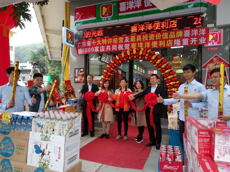 热烈祝贺喜洋洋11月28日又迎来新店开业:广州番禺6628分店