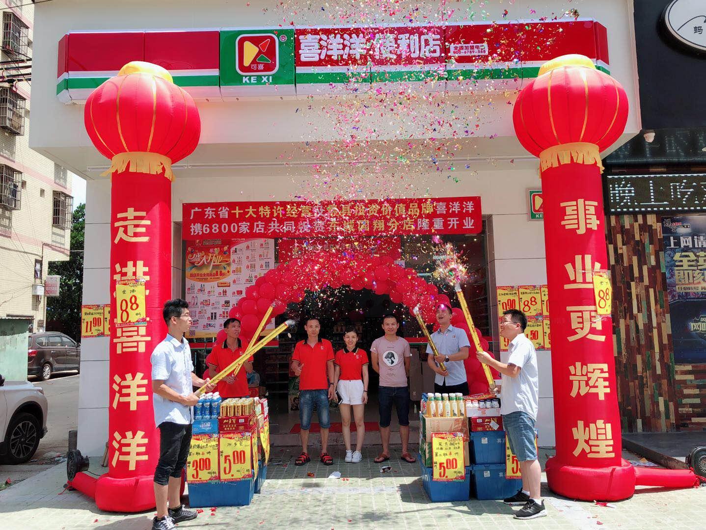 东城区国翔分店07月01日隆重开业