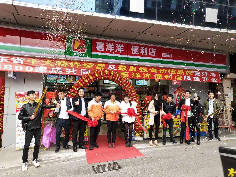 喜洋洋全体员工热烈庆祝白云6675分店1月8日隆重开业!