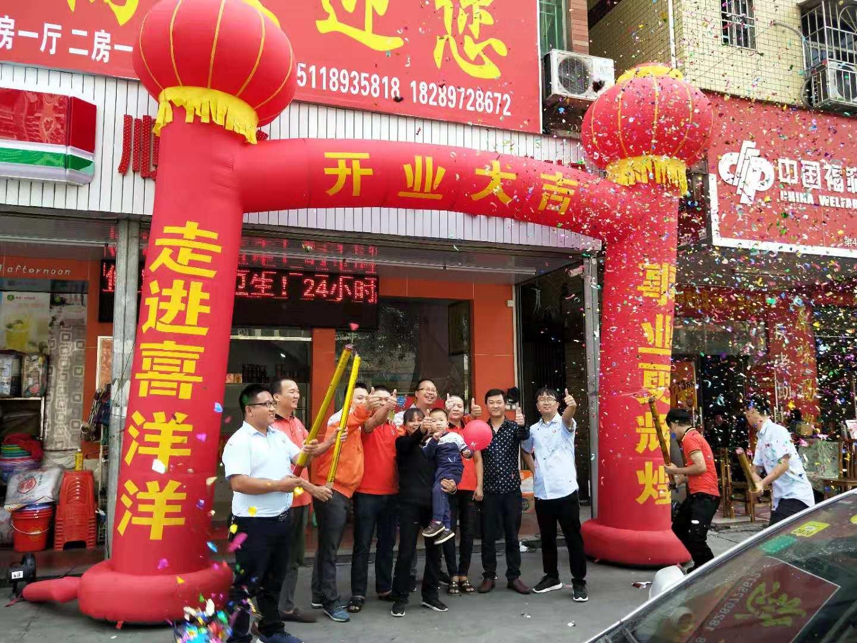 热烈祝贺喜洋洋11月30日又迎来新店开业:惠州惠环分店