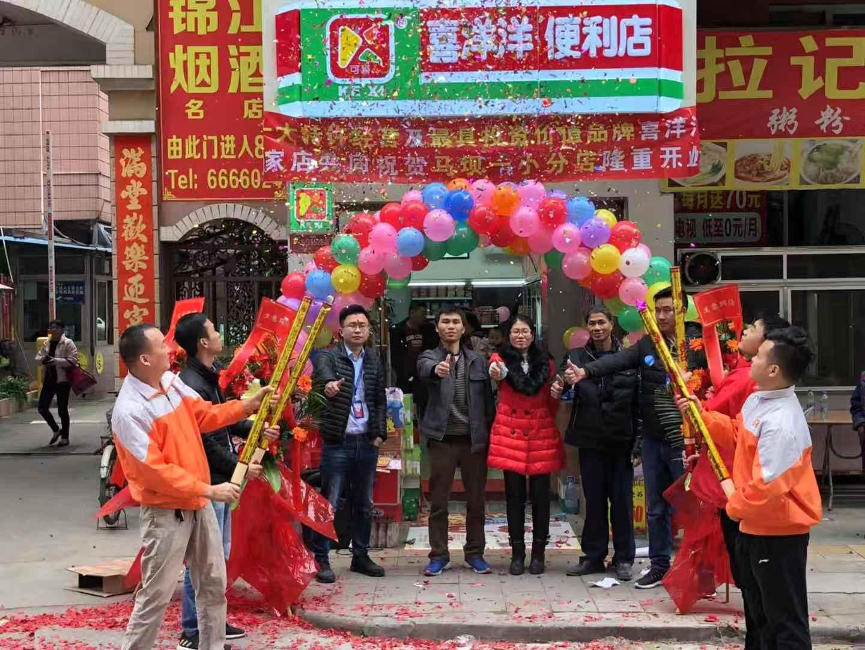 喜洋洋全体员工热烈庆祝马坝一小分店12月23日隆重开业!
