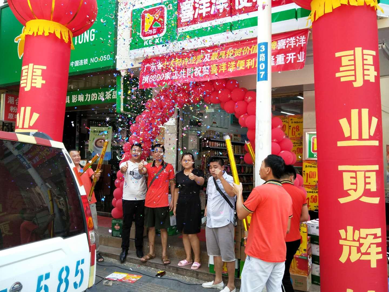 喜洋洋便利店全体员工恭祝横琴分店8月8日隆重开业