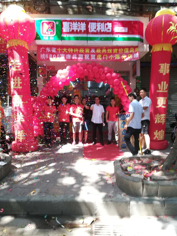 喜洋洋便利店全体员工恭祝虎门新湾小陈分店10月4日隆重开业