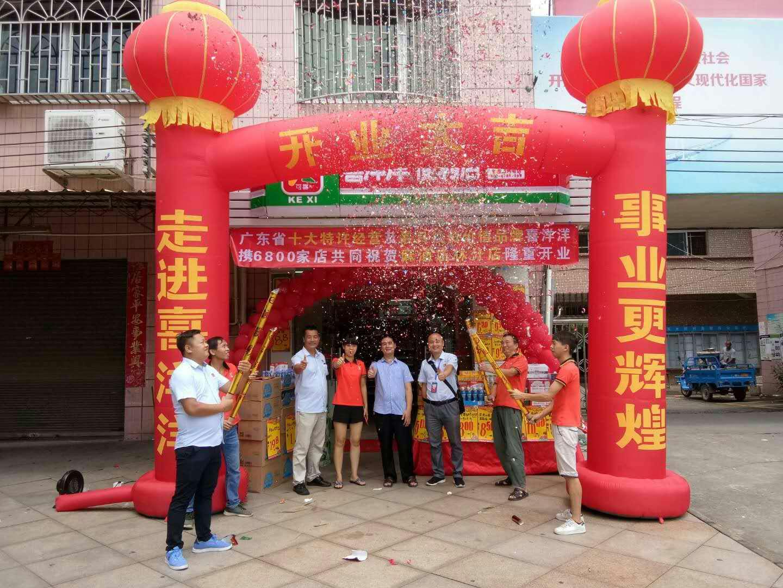 喜洋洋便利店全体员工恭祝麻涌庄林分店9月3日隆重开业