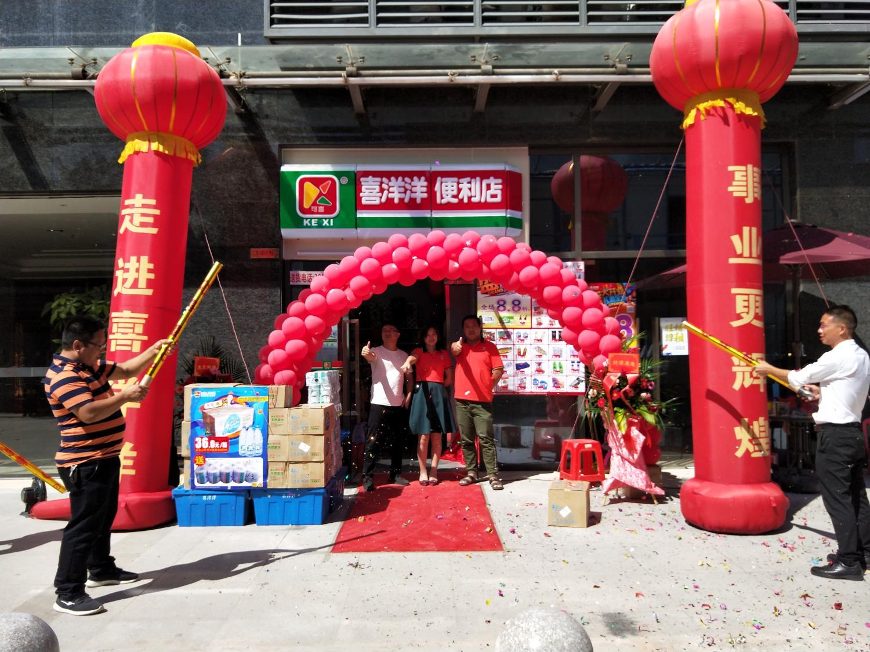 热烈祝贺喜洋洋10月29日又迎来新店开业:惠城天益城分店