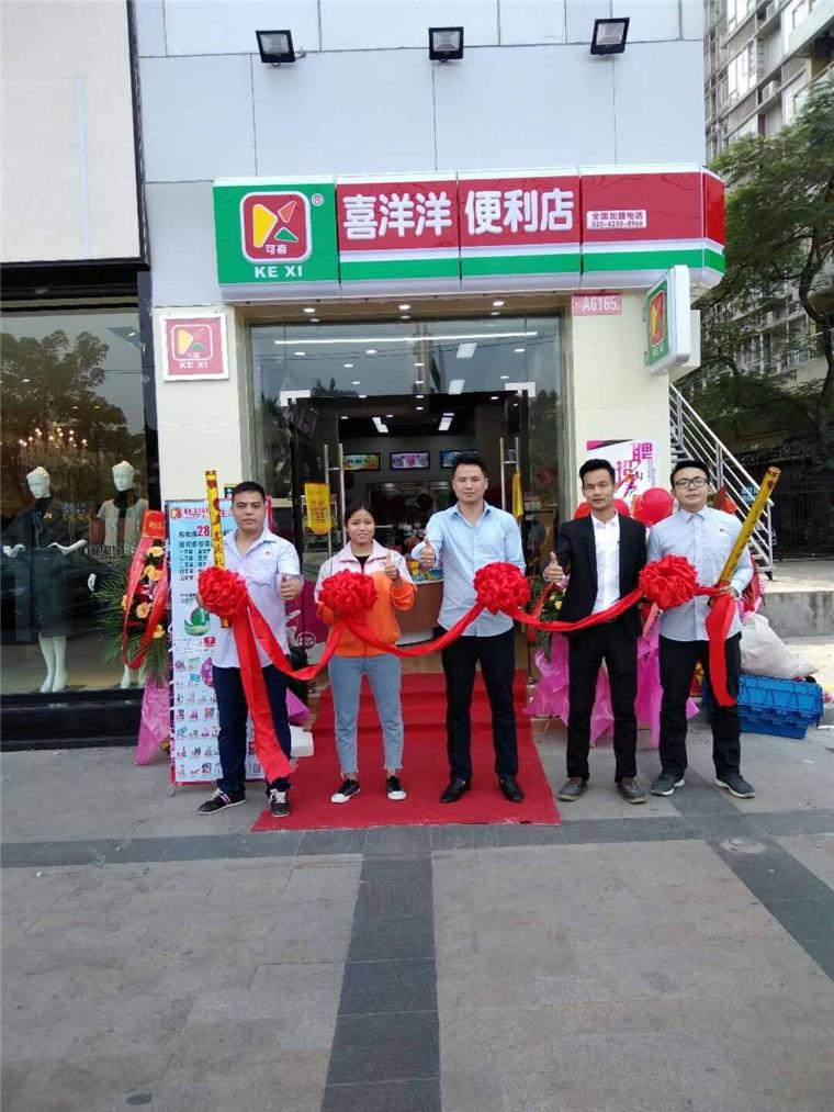 喜洋洋便利店6165分店11月30日隆重开业