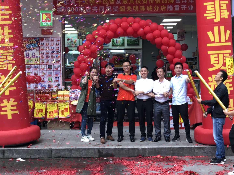 喜洋洋便利店全体员工恭祝韶关明珠城分店10月17日隆重开业