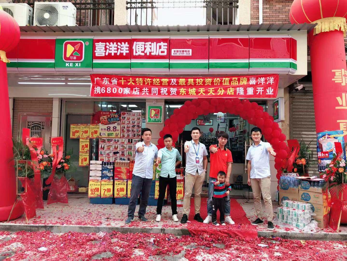喜洋洋便利店东城天天分店11月7日隆重开业