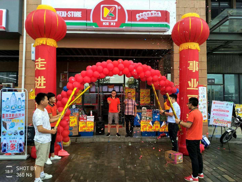 喜洋洋便利店全体员工恭祝南边灶分店9月3日隆重开业