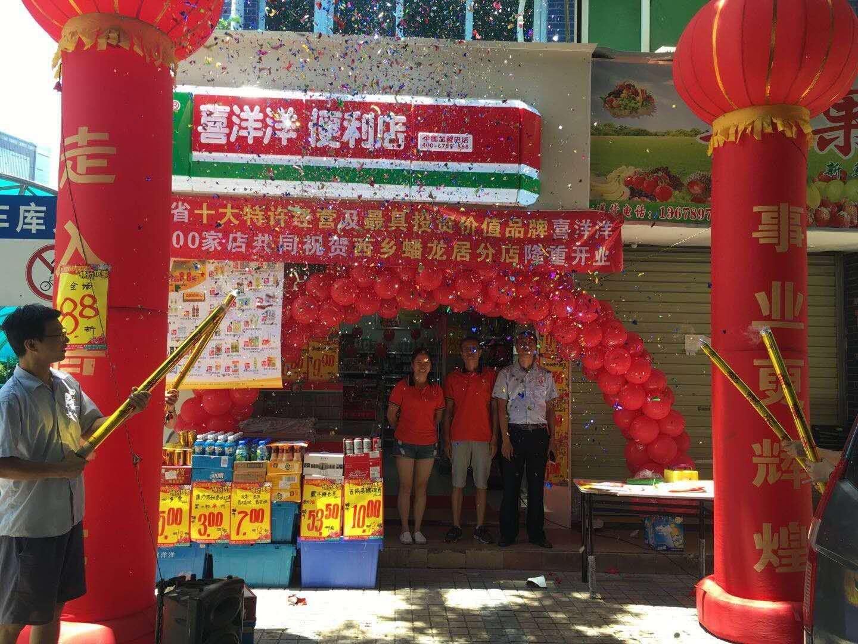 热烈祝贺喜洋洋7月29日又迎来新店开业:西乡蟠龙居