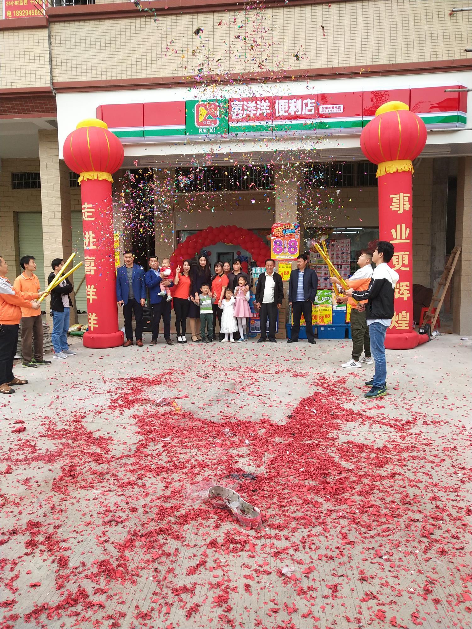 喜洋洋全体员工热烈庆祝横沥致远分店11月25日隆重开业!