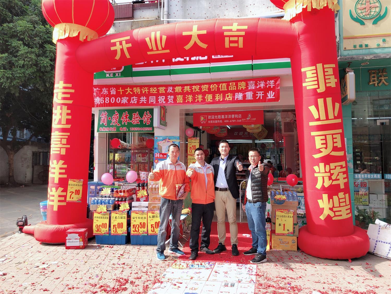 喜洋洋便利店全体员工恭祝石碣镇真真分店开业12月15日隆重开业