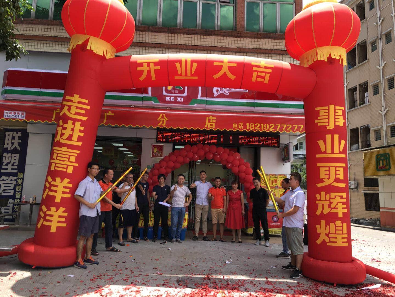 横沥镇广广分店分店07月12日隆重开业