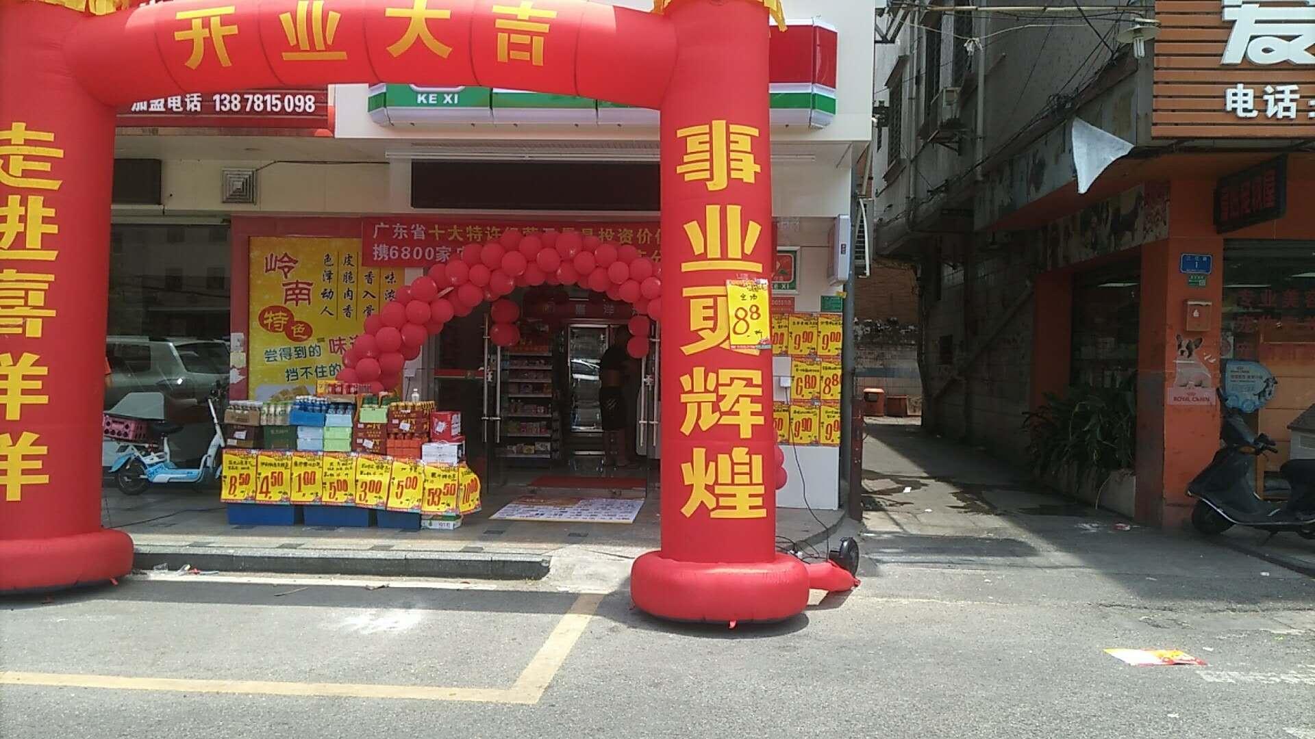 厚街方家庄分店7月22日盛大开业