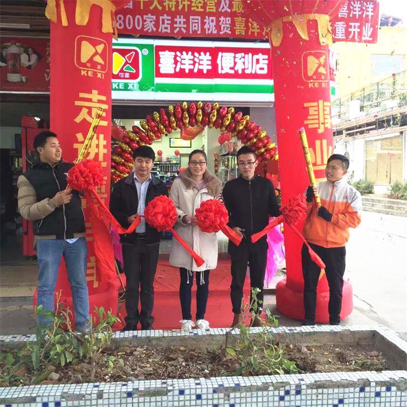 喜洋洋便利店全体员工恭祝天河6635分店开业12月31日隆重开业