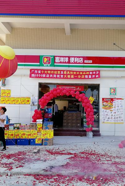 喜洋洋便利店全体同仁祝贺大朗嘉一分店8月8日开业大吉