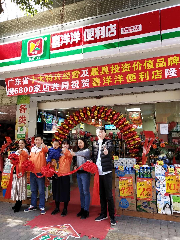 喜洋洋便利店全体员工恭祝花都6631店12月15日隆重开业