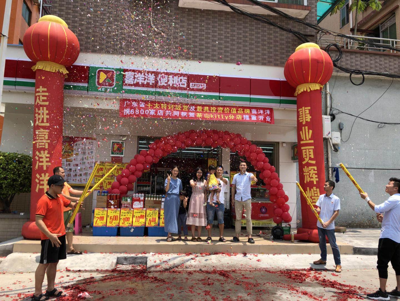 茶山镇Kitty分店07月22日隆重开业