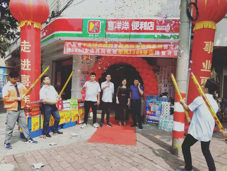 喜洋洋便利店全体员工恭祝东凤3309分店11月12日隆重开业