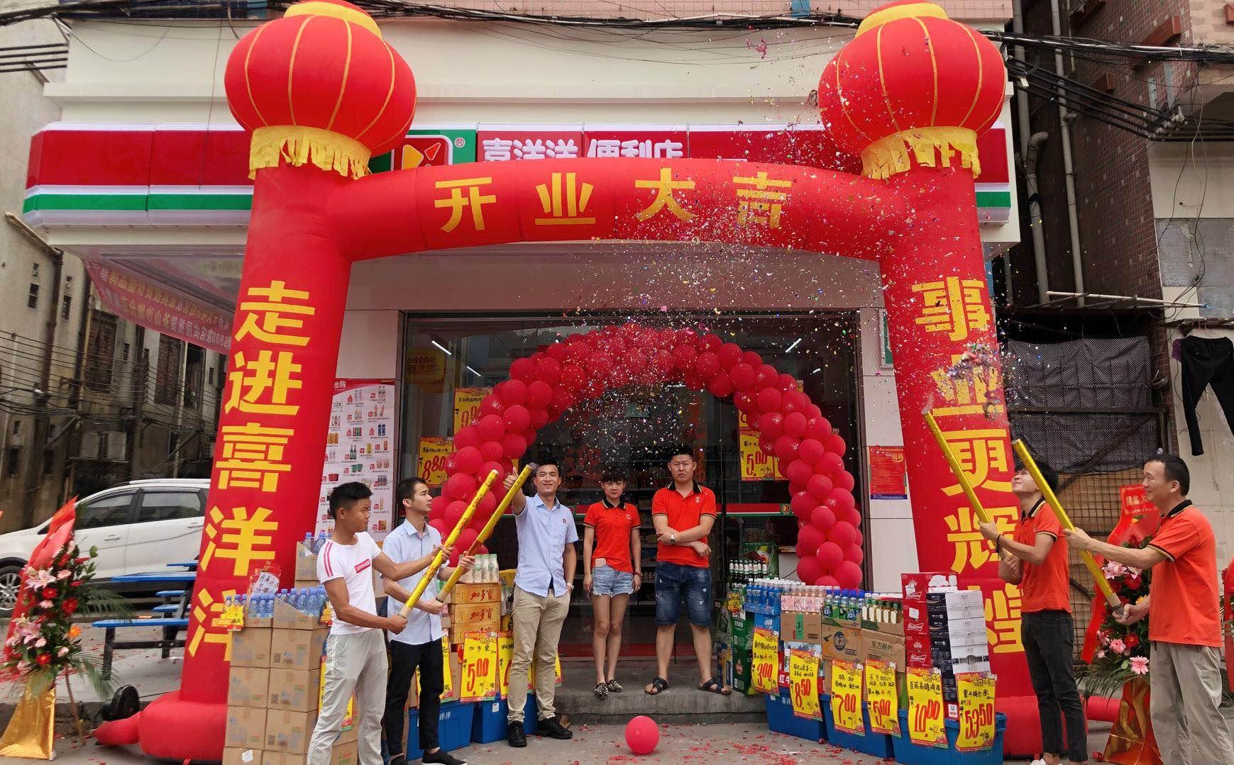 喜洋洋便利店全体员工恭祝茶山镇沙墩分店08月23日隆重开业