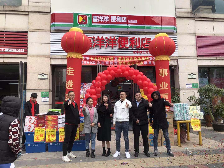 热烈祝贺喜洋洋12月11日又迎来新店开业:龙华波士分店