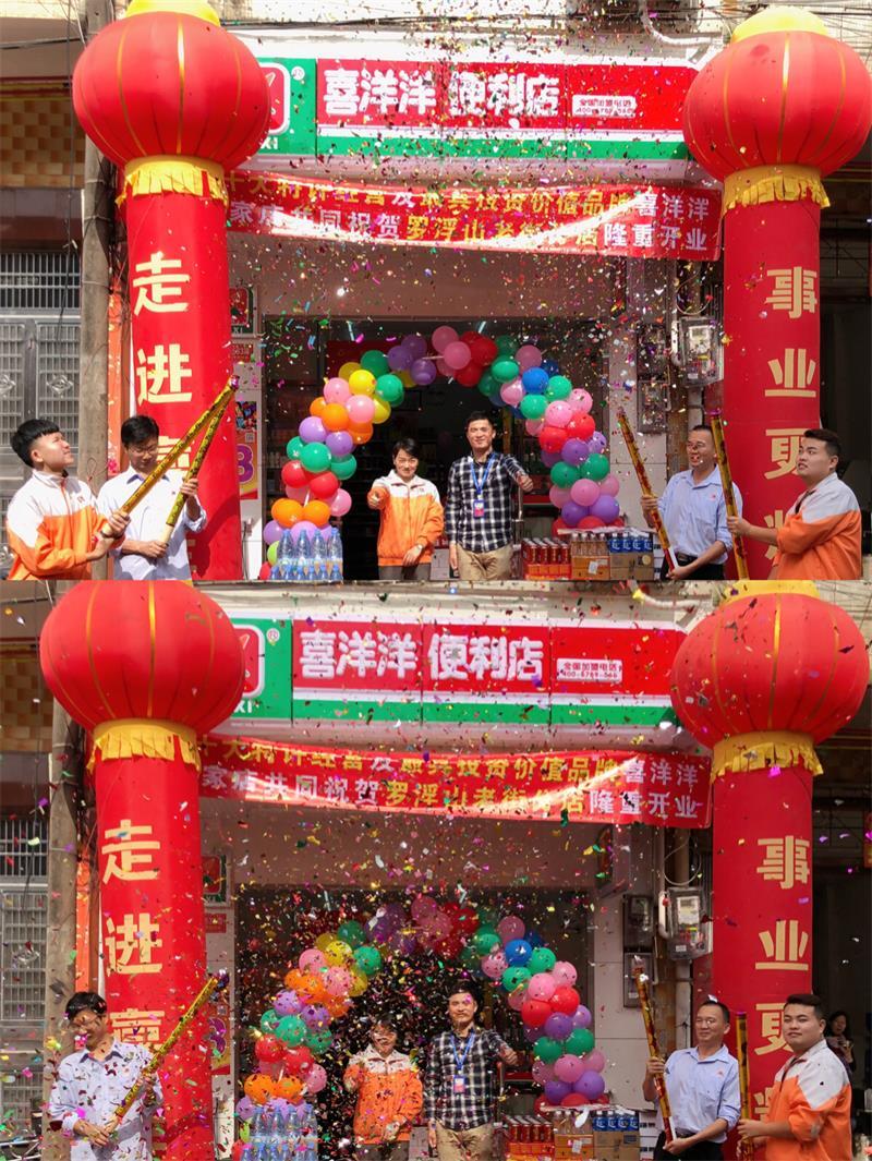 喜洋洋便利店全体同仁热烈庆祝惠州市老街分店12月26日火爆开业