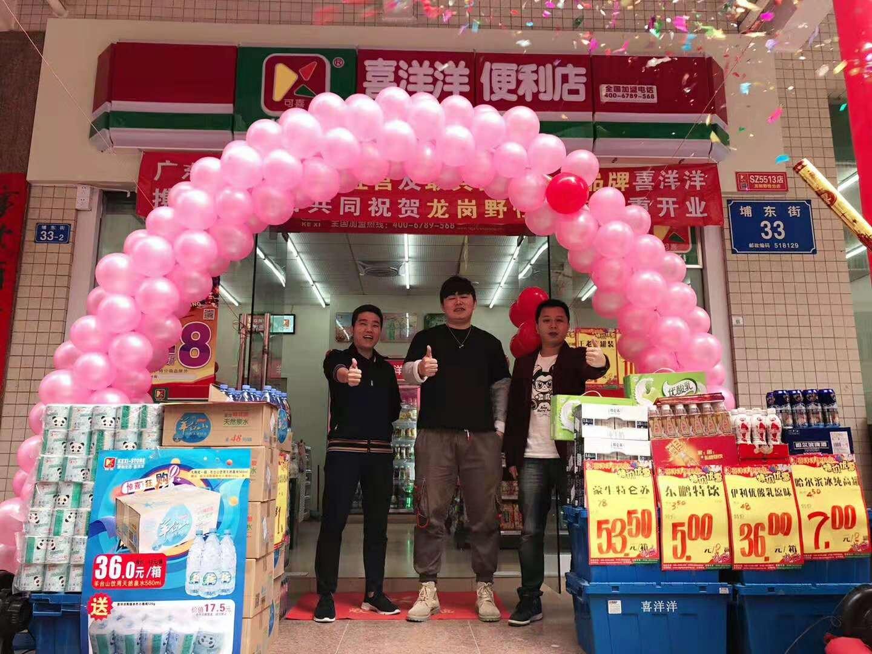 热烈祝贺喜洋洋龙岗野性分店12月8日盛大开业