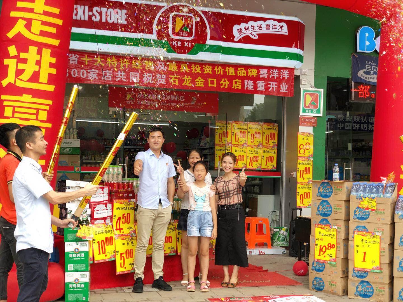 喜洋洋便利店全体同仁祝贺石龙镇金口分店9月23日开业大吉