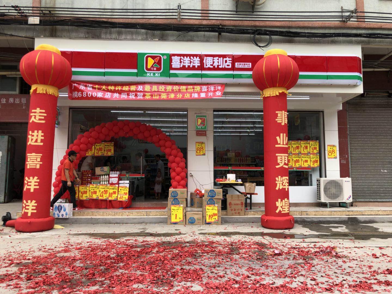 喜洋洋便利店全体员工恭祝茶山镇莞津分店9月23日隆重开业