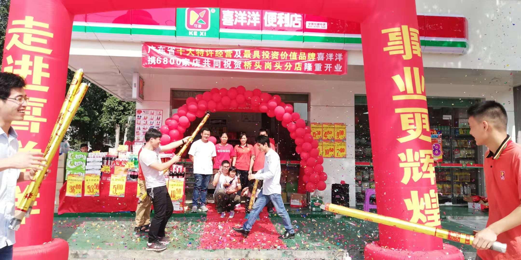 热烈祝贺喜洋洋11月11日又迎来新店开业:桥头岗头分店