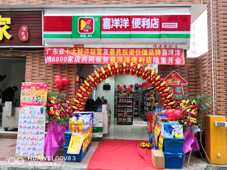 喜洋洋便利店全体同仁祝贺天河6636店开业12月31日开业大吉