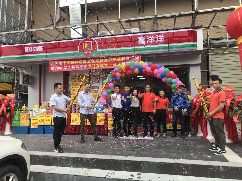 热烈祝贺喜洋洋5月5日又迎来新店开业:吾辉堂一分店