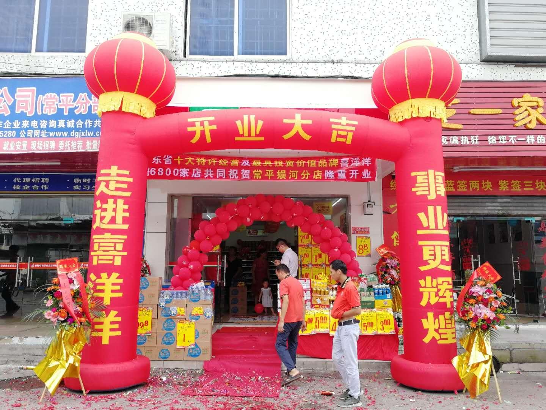 喜洋洋便利店常平娱河分店9月6日盛大开业