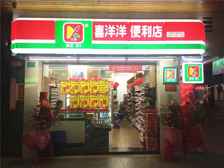 石龙明威分店隆重开业
