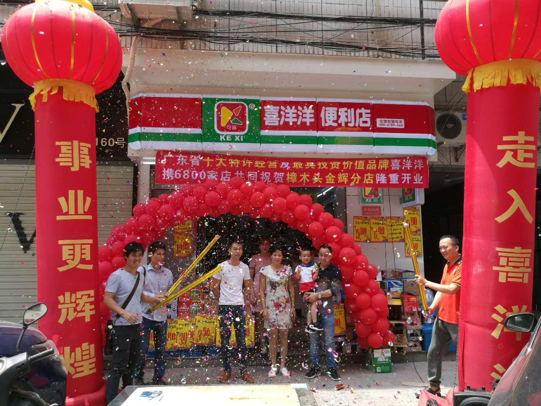 樟木头金辉分店05月13日隆重开业