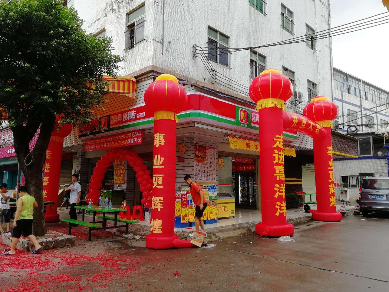 清溪光辉分店07月07日隆重开业