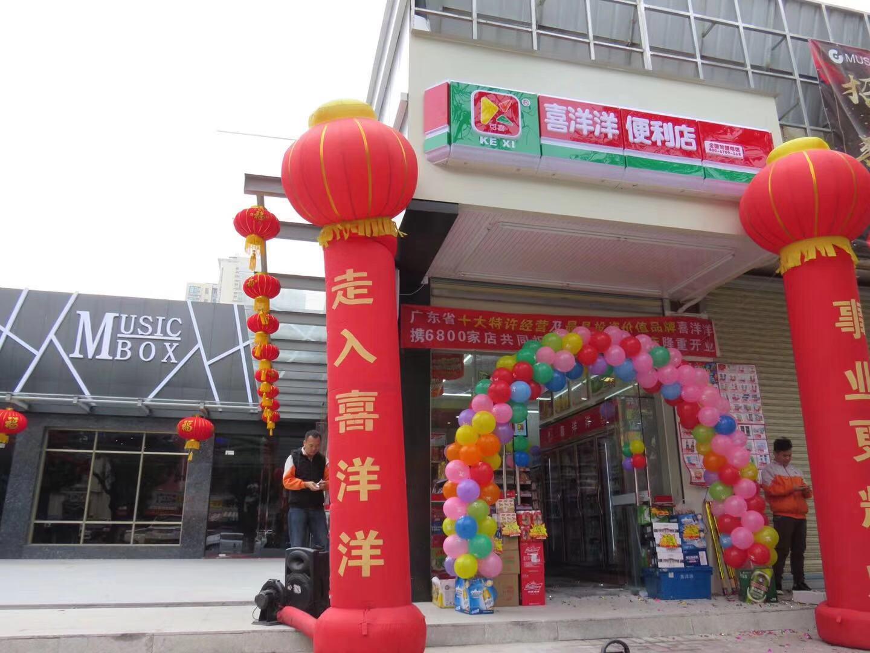 喜洋洋便利店全体员工恭祝珠海3313分店12月30日隆重开业