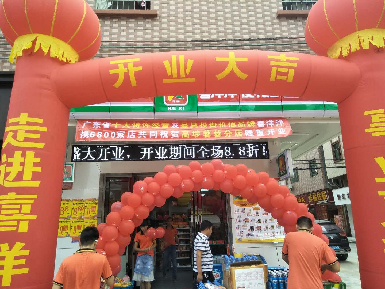 热烈祝贺喜洋洋高埗镇容容分店8月16日隆重开业