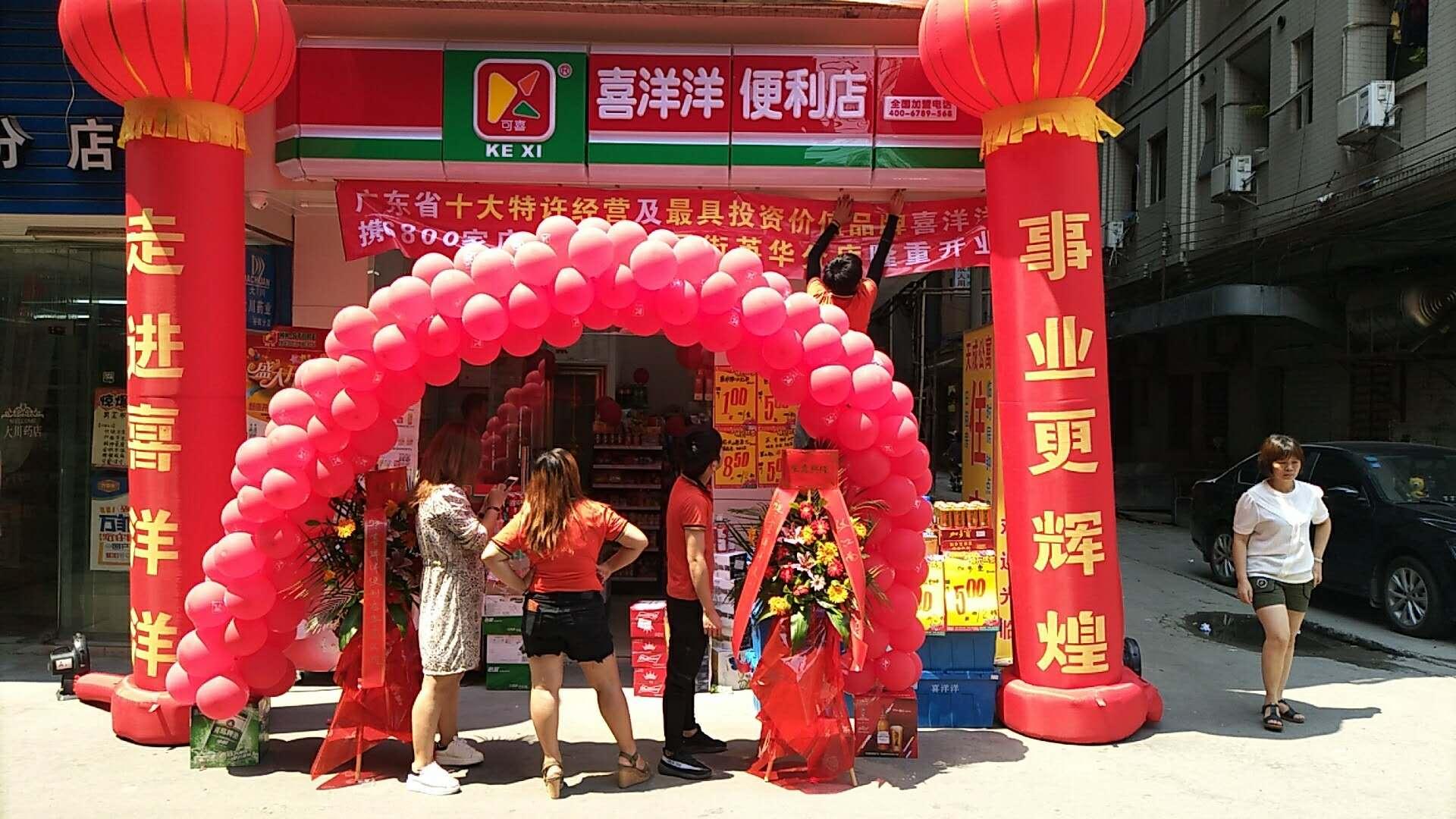 英华分店7月22日隆重开业