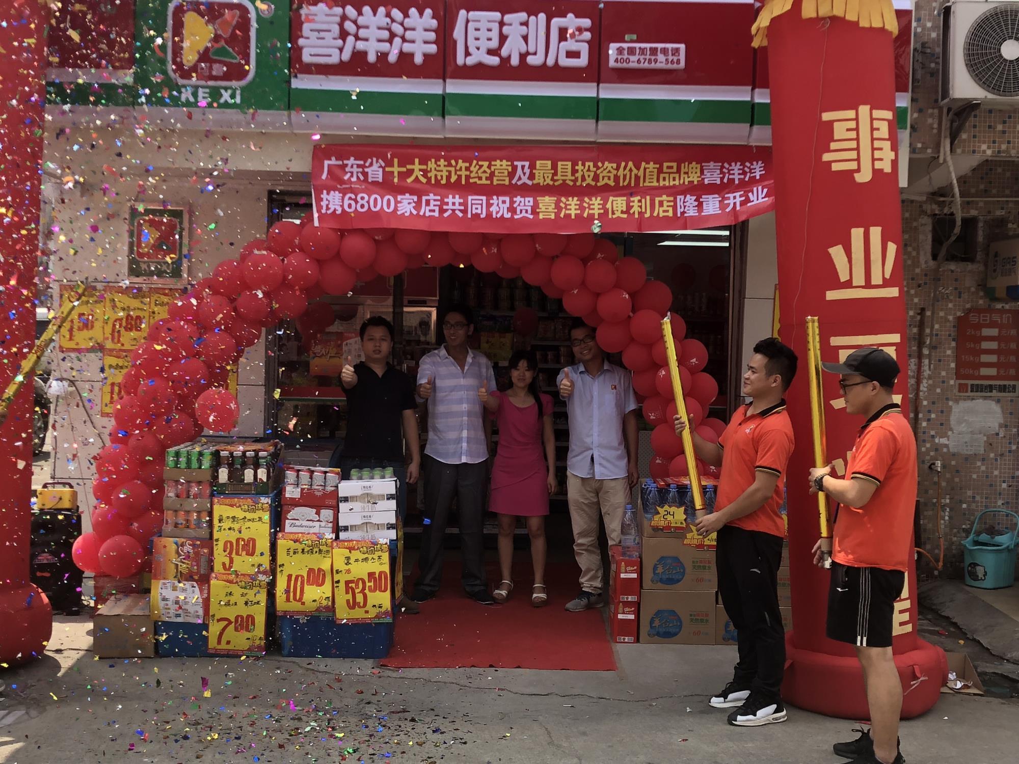 喜洋洋便利店龙岗沁馨分店10月8日隆重开业