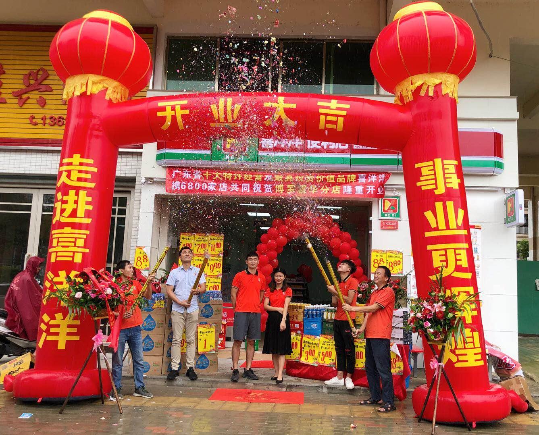 热烈祝贺喜洋洋9月1日又迎来新店开业:博罗县富华分店