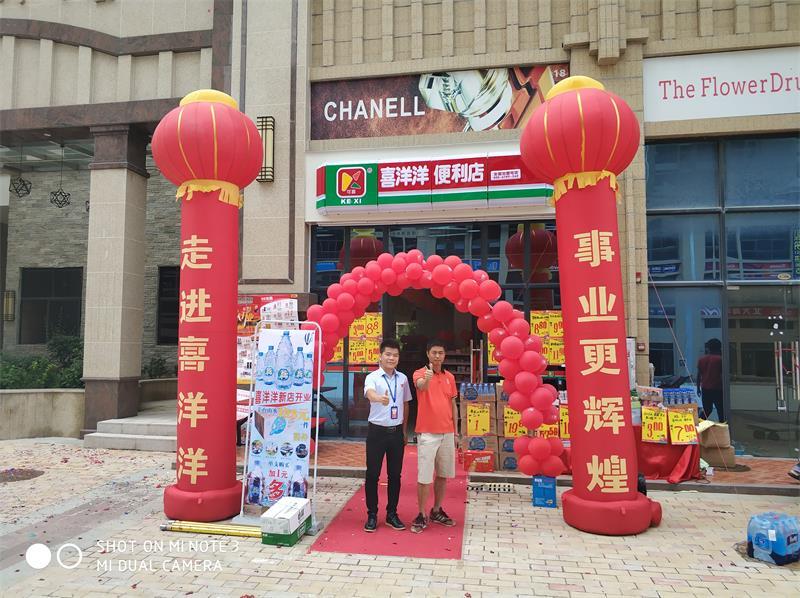 喜洋洋便利店全体同仁祝贺大亚湾林海分店9月4日开业大吉
